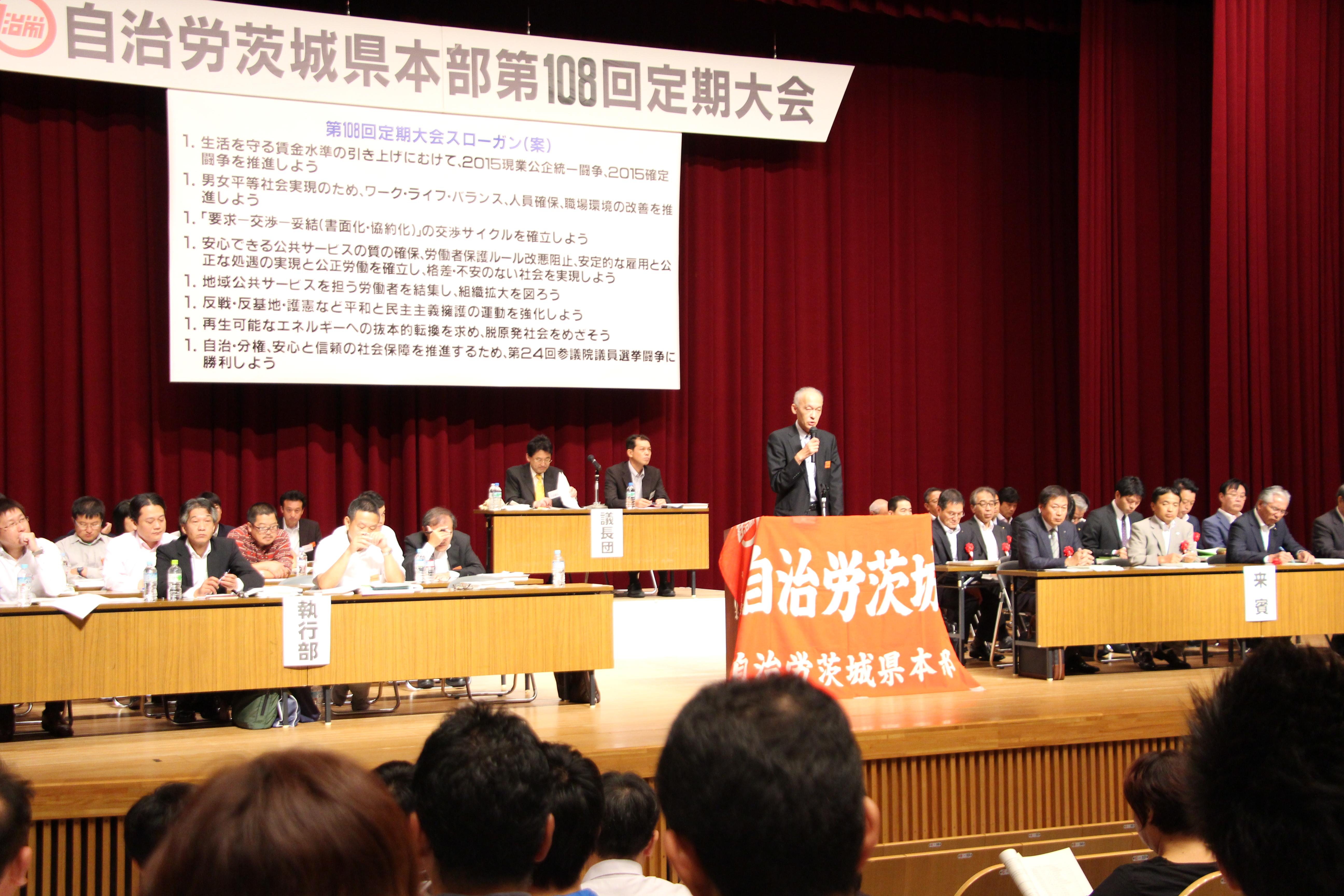 自治労茨城県本部第108回定期大会が開催されました。の画像