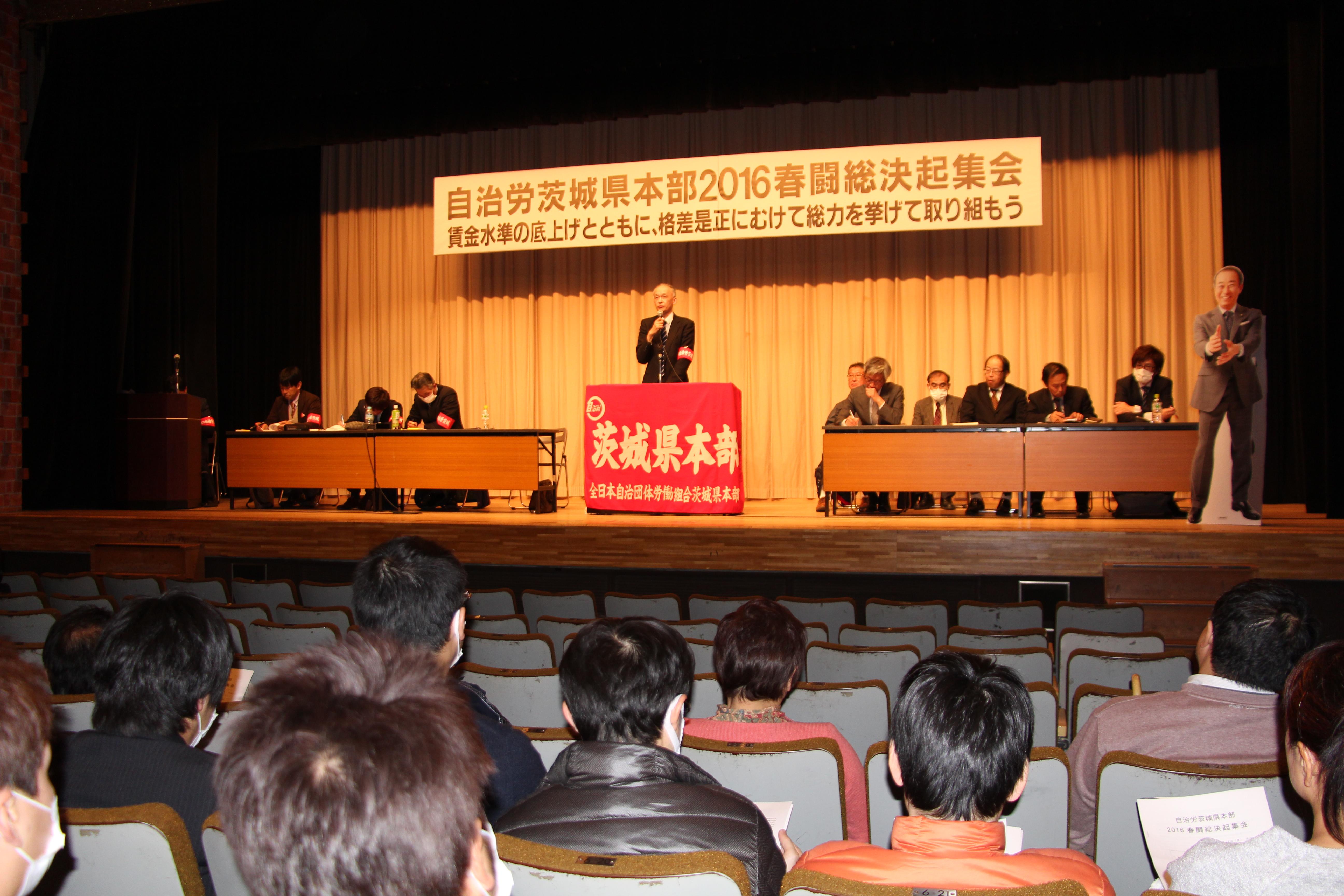 2016春闘総決起集会が開催されました。の画像