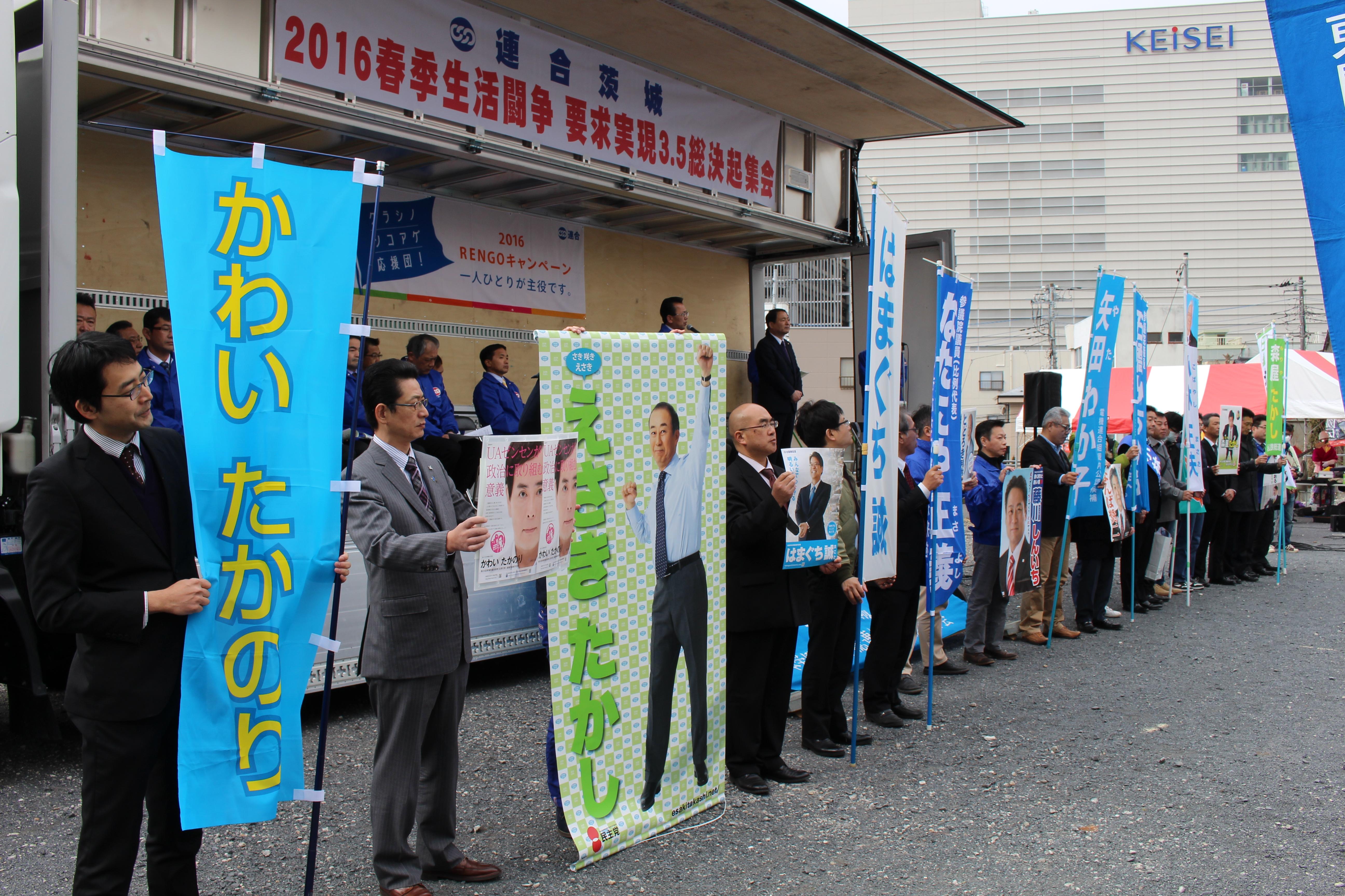 連合茨城 春季生活闘争総決起集会の画像